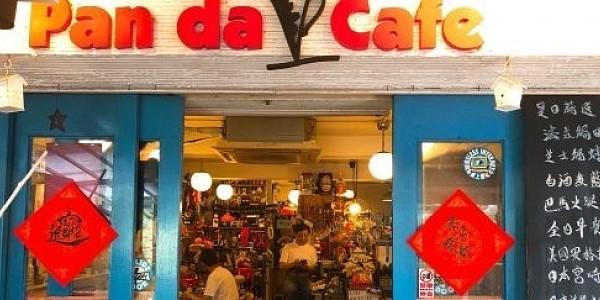 真正的親子餐龐 --- Pan da Cafe