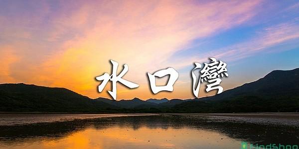 水口灣。天空之鏡