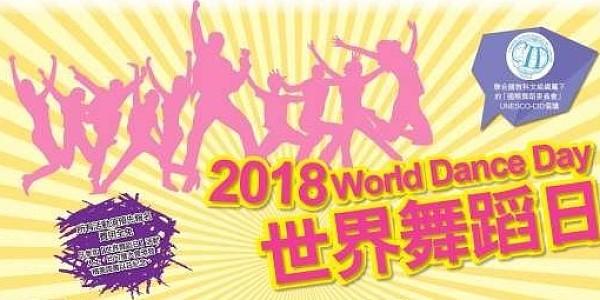 世界舞蹈日2018 免費演出活動