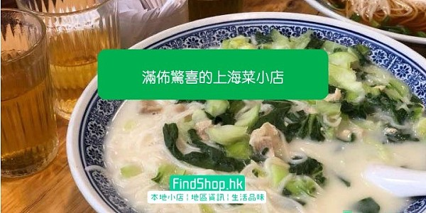 滿佈驚喜的上海菜小店