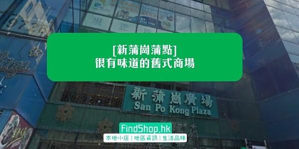 [地標] 很有味道的舊式商場 --- 新蒲崗廣場
