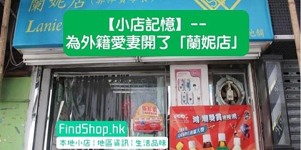 [小店記憶]黃大仙區--為外籍愛妻開了「蘭妮店」...