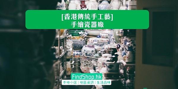 [香港傳統手工藝]  跨越百年工藝傳承 - 手繪瓷器廠