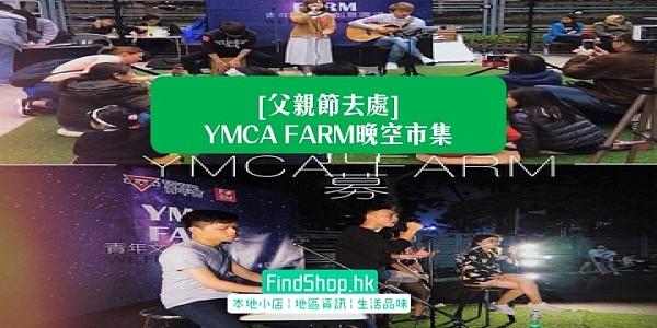 [父親節]YMCA FARM晚空市集