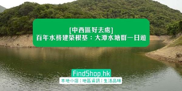 [中西區好去處] 百年水務建築根基:大潭水塘群一日遊