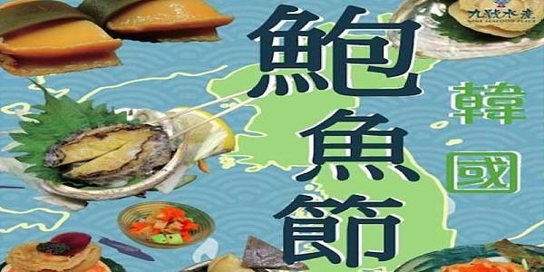 [節日好去處]韓國鮑魚節