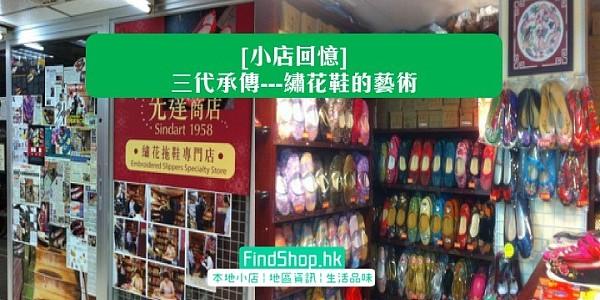 [小店記憶]三代的家族生意 - 繡花鞋的藝術