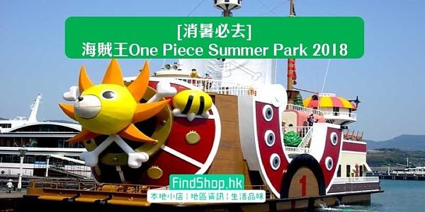 [暑假限定]海賊王One Piece Summer Park 2018