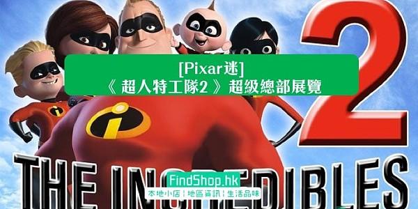 [Pixar迷]《 超人特工隊2 》超級總部展覽
