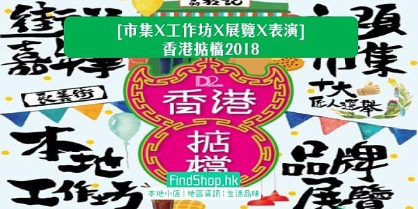 [市集X工作坊X展覽X表演]香港掂檔2018