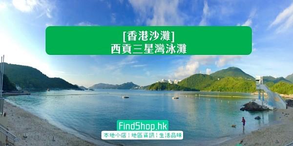 [香港沙灘]西貢三星灣泳灘
