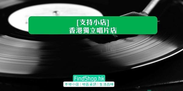 [小店記憶]香港獨立唱片店
