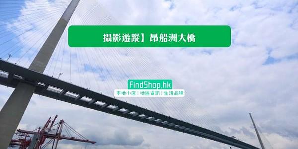 【攝影遊蹤】昂船洲大橋