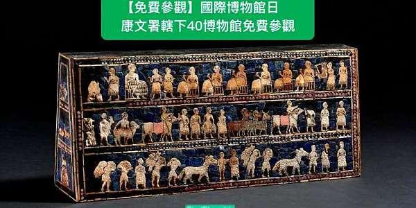 【免費參觀】國際博物館日   康文署轄下40博物館免費參觀