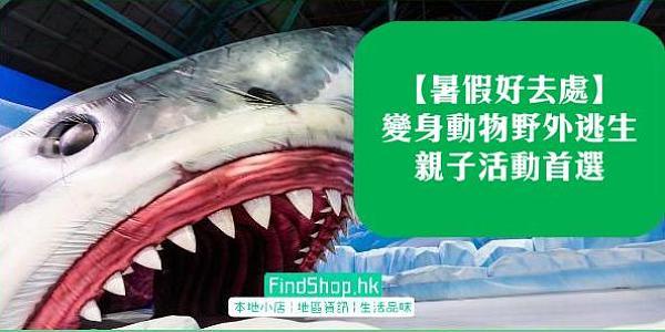 【暑假好去處】變身動物野外逃生  親子活動首選