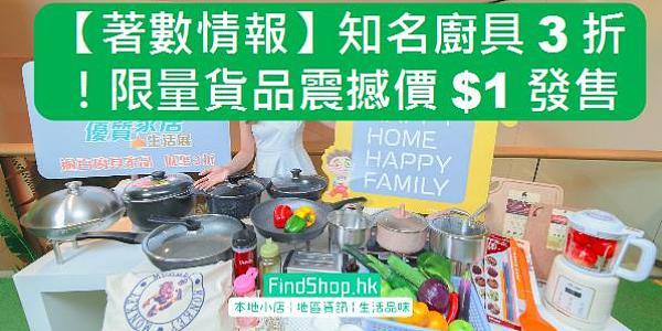 【著數情報】知名廚具低至3折!限量貨品震撼價$1發售!