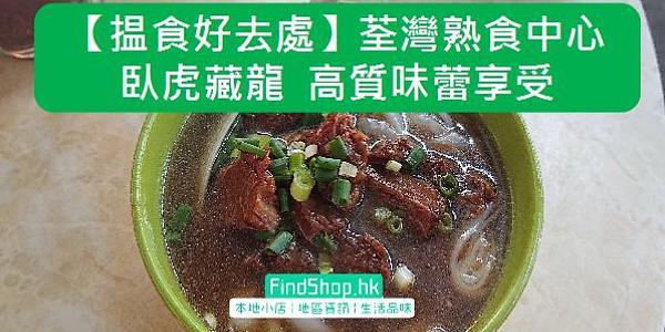 【揾食好去處】荃灣熟食中心 臥虎藏龍  高質味蕾享受