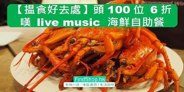 【揾食好去處】頭100位 6折 嘆 live music  海鮮自助餐