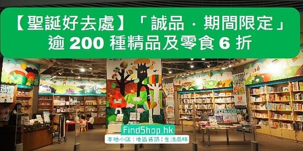 【聖誕限定好去處】「誠品書店.期間限定店」 逾200種台灣及本地精品及零食6折