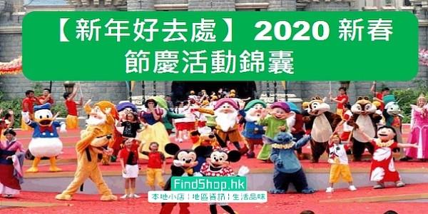 【新年好去處】2020新春節慶活動錦囊
