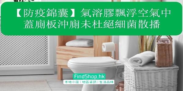 【防疫Tips】蓋廁板沖廁未杜絕細菌散播  「氣溶膠」易飄浮於空氣中