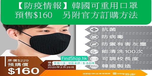 【防疫情報】韓國可重用口罩 預售$160  另附官方訂購方法