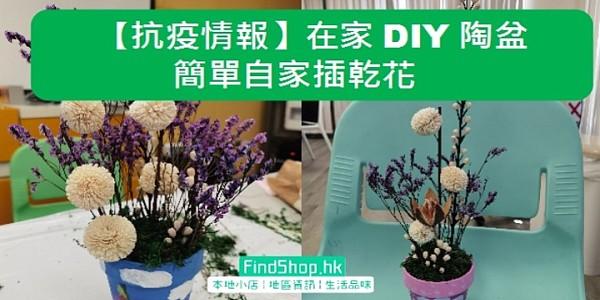 【抗疫情報】在家DIY彩繪陶盆 簡單自家插乾花