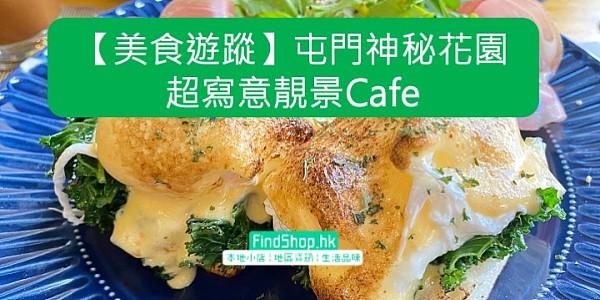 【美食遊蹤】屯門神秘花園 超寫意靚景Cafe