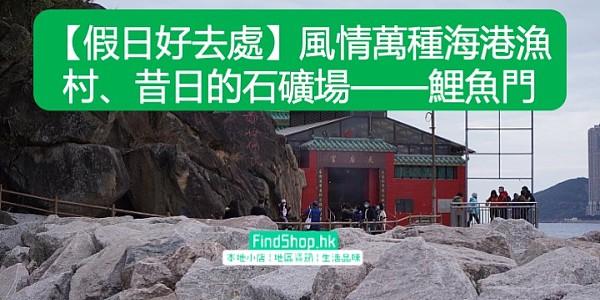 【假日好去處】風情萬種海港漁村、昔日的石礦場——鯉魚門