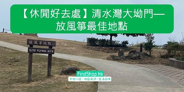 【休閒好去處】清水灣大坳門—放風箏最佳地點