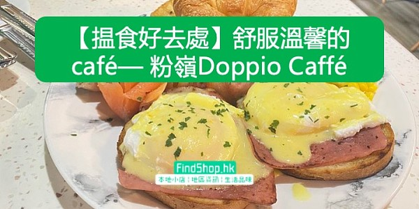 【揾食好去處】舒服溫馨的café— 粉嶺Doppio Caffé