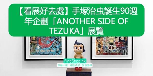 【看展好去處】手塚治虫誕生90週年企劃「ANOTHER SIDE OF TEZUKA」展覽