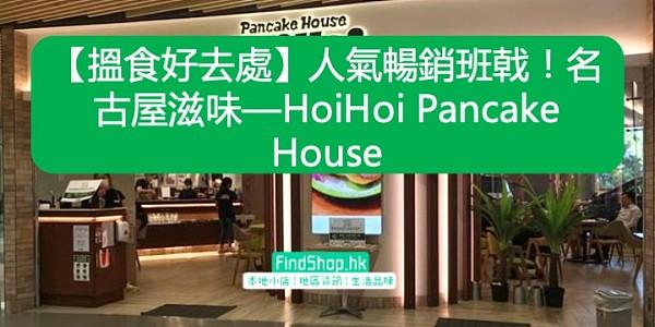 【搵食好去處】人氣暢銷班戟!名古屋滋味—HoiHoi Pancake House