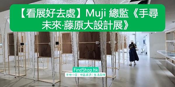 【看展好去處】Muji 總監《手尋未來‧藤原大設計展》