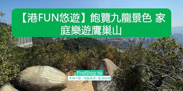 【港FUN悠遊】飽覽九龍景色 家庭樂遊鷹巢山