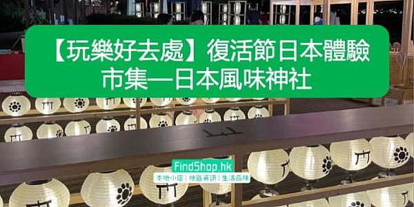【玩樂好去處】復活節日本體驗市集—日本風味神社