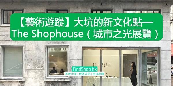 【藝術遊蹤】大坑的新文化點—The Shophouse(城市之光展覽)
