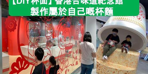 【DIY杯面】香港合味道記念館