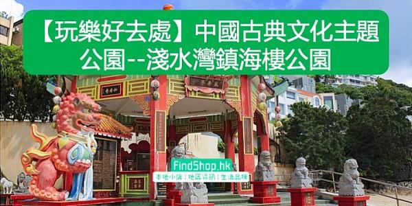 【玩樂好去處】中國古典文化主題公園--淺水灣鎮海樓公園