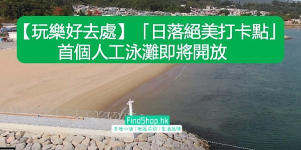 【玩樂好去處】「日落絕美打卡點」首個人工泳灘即將開放