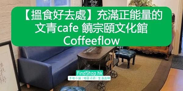 【搵食好去處】充滿正能量的文青cafe 饒宗頤文化館Coffeeflow