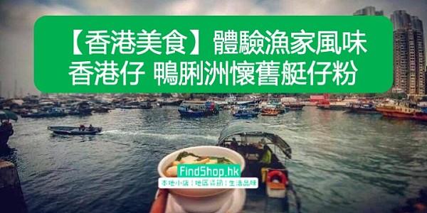 【香港美食】體驗漁家風味 香港仔 鴨脷洲懷舊艇仔粉