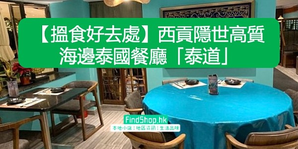 【搵食好去處】西貢隱世高質海邊泰國餐廳「泰道」