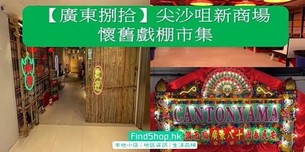 【廣東捌拾】尖沙咀新商場 懷舊戲棚市集