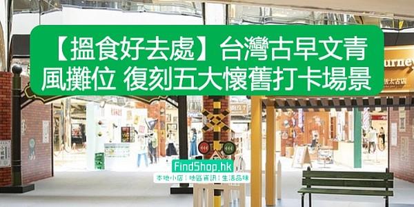 【搵食好去處】台灣古早文青風攤位 復刻五大懷舊打卡場景