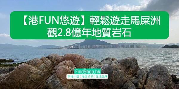 【港FUN悠遊】輕鬆遊走馬屎洲 觀2.8億年地質岩石