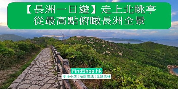 【長洲一日遊】走上北眺亭 從最高點俯瞰長洲全景