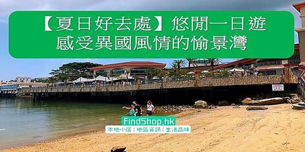 【夏日好去處】悠閒一日遊  感受異國風情的愉景灣