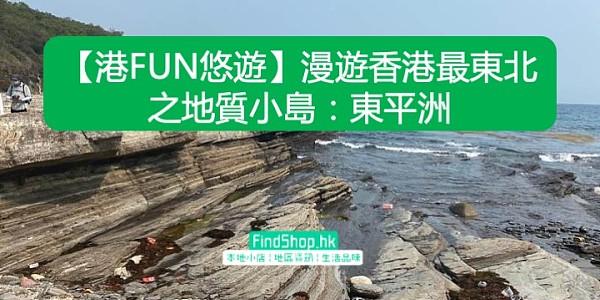 【港FUN悠遊】漫遊香港最東北之地質小島:東平洲