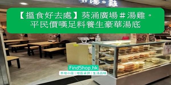 【搵食好去處】葵涌廣場#湯雞。 平民價嘆足料養生豪華湯底